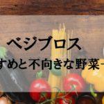ベジブロスにおすすめの野菜&入れない方が良い野菜の一覧表