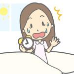 寝坊するといろいろやる気が出ない……という場合の対処法