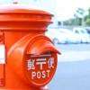 年賀状・郵便