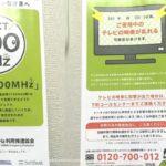 700MHz利用推進協会とは。チラシの解説とマンション・NHKの関係について