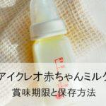 アイクレオ液体ミルクの賞味期限と未開封・開封後の保存方法について