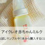 アイクレオ液体ミルクをお試ししたい人向け!サンプルや一本から購入する方法