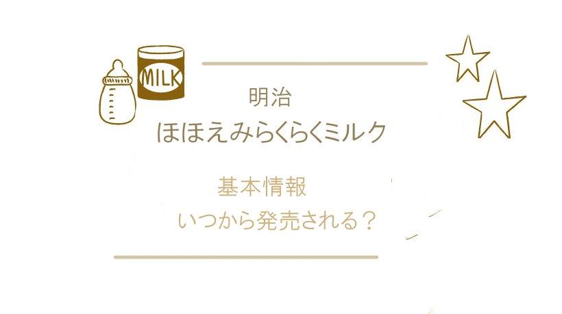 期限 賞味 液体 ミルク